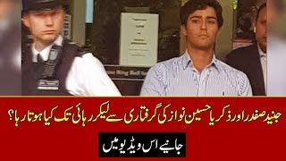 Full story of arrest of Junaid Safdar & Zikriya Hussain in London, What happened there?