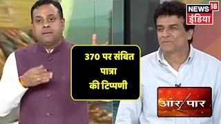 Sambit Patra की ये टिप्पणी सुनकर हो जाएंगे आप लोटपोट! Aar Paar
