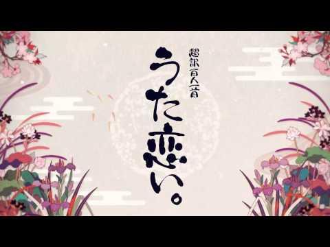 TVアニメ「超訳百人一首 うた恋い。」オリジナル・サウンドトラック.