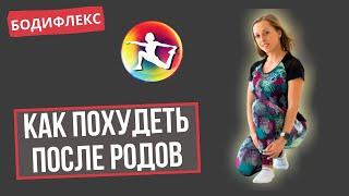 Бодифлекс. Как похудеть после родов