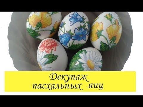 Декупаж пасхальных яиц при помощи салфеток/ Decoupage eggs for Easter/ Сама Я mk.ru