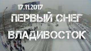 Первый снег во Владивостоке 17 ноября 2017.(First snow).