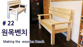 diy 원목벤치 만들기   Making the wood…