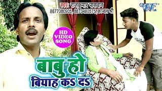 Rajkumar Paswan का सबसे हिट विडियो  सांग 2019   Babu Ho Biyah Ka Da   Bhojpuri Hit Song