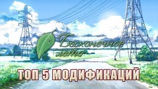 тОП 5 МОДИФИКАЦИЙ БЕСКОНЕЧНОГО ЛЕТА! (Everlasting Summer top 5)