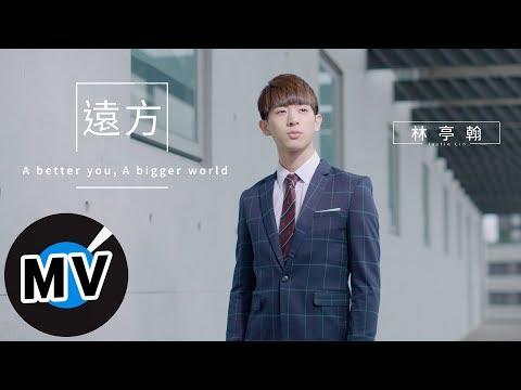 林亭翰 Justin Lin - 遠方 A better you,A bigger world(官方版MV)