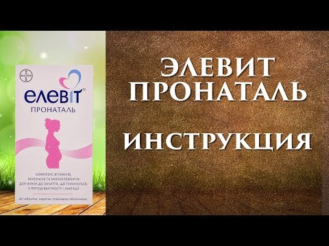 Элевит пронаталь инструкция, при беременности.