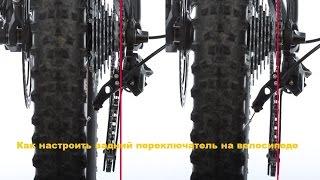 Как настроить задний переключатель на велосипеде(Ответы на вопросы Как настроить переключатели велосипеда https://youtu.be/FtutVzSkDvc Подписывайтесь на мой канал..., 2015-06-27T13:59:08.000Z)