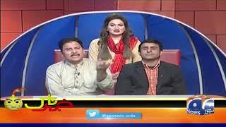 Khabarnaak | Ayesha Jehanzeb | 21st May 2020 | Part 04