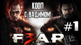 F.E.A.R. 3 - ИГРА ЗА ФЕТТЕЛЯ! (КООП С ВАДИМОМ!) #1