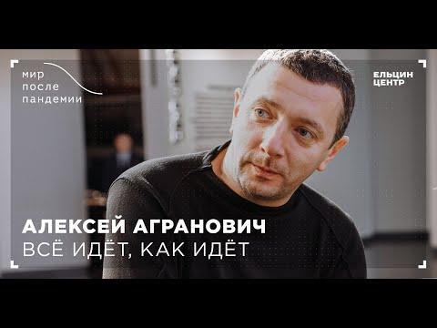 Мир после пандемии. Алексей Агранович. Всё идёт, как идёт