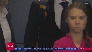 Ειδήσεις Βραδινό Δελτίο   Η Γκρέτα Τούνμπεργκ κάρφωσε με το βλέμμα της τον Τραμπ   24/09/2019