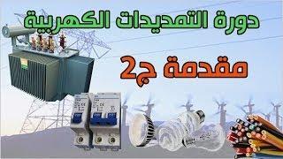 دورة التمديدات الكهربية :: 2- المقدمة ج2