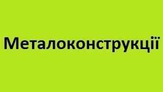 Металоконструкції будівництво металоконструкцій якісні побудувати кіоск Луцьк ціни недорого(, 2015-05-22T11:34:05.000Z)