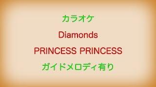 PRINCESS PRINCESSさんのDiamondsのカラオケです。 ガイドメロディ有り...