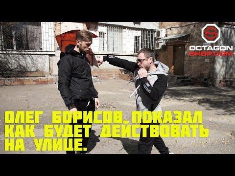 На Улице проходят боковые..Олег Борисов показал как будет действовать на улице.