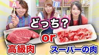 【対決】1万円の高級肉とスーパーの安い肉の違いを当てるなんて余裕っしょ!プライドをかけたボンボン女子格付けバトル!