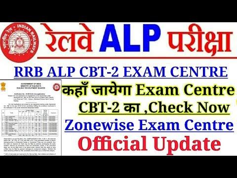 Railway Alp,Technician CBT-2 Exam Centre Check Your Zonewise Exam