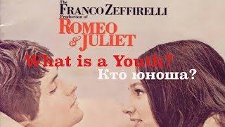 What is a Youth (Romeo and Juliet 1968) -  Кто юноша