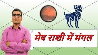 मेष राशि में मंगल के परिणाम (Mars In Aries)   ज्योतिष (Vedic Astrology)   हिंदी (Hindi)