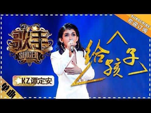 KZ Tandingan《给孩子》To Children