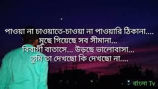 Tumi Tomar Moto/ By Minar Rahman/New Lyrics Song -2019