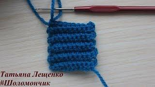 """Узор """"Резинка"""" крючком   Elastic crochet"""