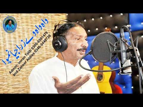 Wah Wah Ve Zara Jiya Nimbowa | Talib Hussain Dard | D Studio Production