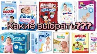 Подгузники для новорожденных | Обзор и  сравнение различных марок | Личный опыт | Taisia S