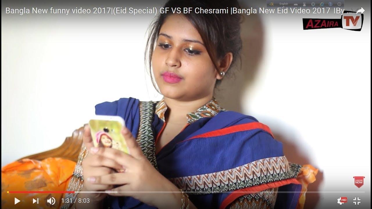 Bangla New Funny Video Eid Special Gf Vs Bf Chesrami Bangla New Eid Video   E A Aby Azaira Tv