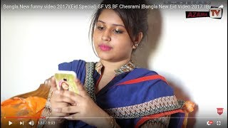 Bangla New funny video 2017|(Eid Special) GF VS BF Chesrami |Bangla New Eid Video 2017 ।By Azaira Tv