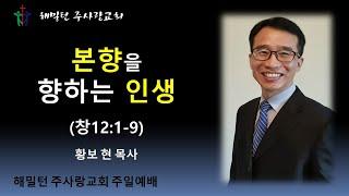 [창세기12:1-9 본향을 향하는 인생] 황보 현 목사 (2020년11월22일 주일예배)