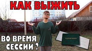 КАК ВЫЖИТЬ ВО ВРЕМЯ СЕССИИ? / 9 ЛАЙФХАКОВ