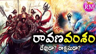 RAMAYANAM Part- 2 || Unknown Interesting Facts about Ravana in Telugu || Ramayana Full Movie Story