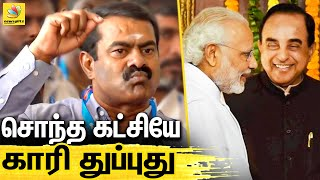 NTK Seeman Latest Speech On BJP, Rajini, CAA, NTK