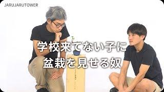 『学校来てない子に盆栽を見せる奴』ジャルジャルのネタのタネ【JARUJARUTOWER】