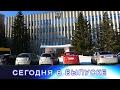 Борисоглебск Сегодня 3 02 2017