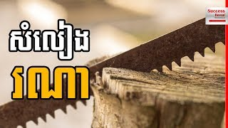 Success Reveal - Sharpen Your Saw In Khmer