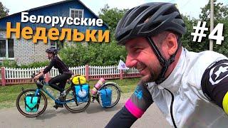 Велопутешествие по Беларуси. Незваный гость
