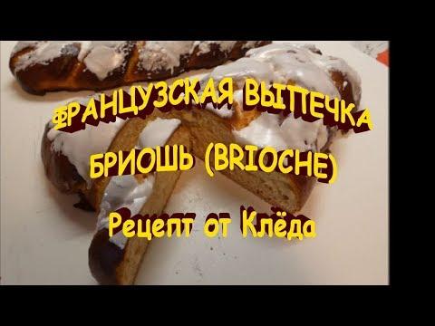 ФРАНЦУЗСКАЯ ВЫПЕЧКА//  БРИОШЬ (BRIOCHE)//  РЕЦЕПТ ОТ КЛЁДА