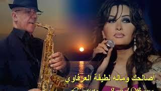 L'artiste tunisien : Jamel Saxo : أصالحك وماله للفنانة النجمة سفيرة تونس لطيفة العرفاوي