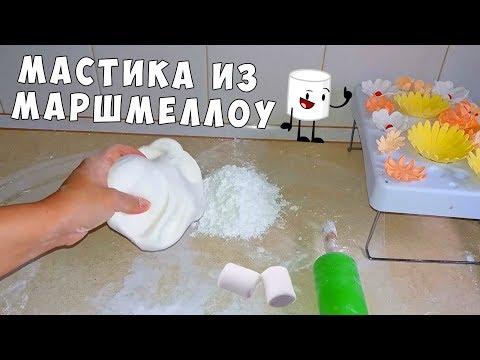 Как Сделать Мастику из Маршмеллоу ПРАВИЛЬНО?! Домашняя Вкусная Мастика 😋 / Marshmallow Fondant