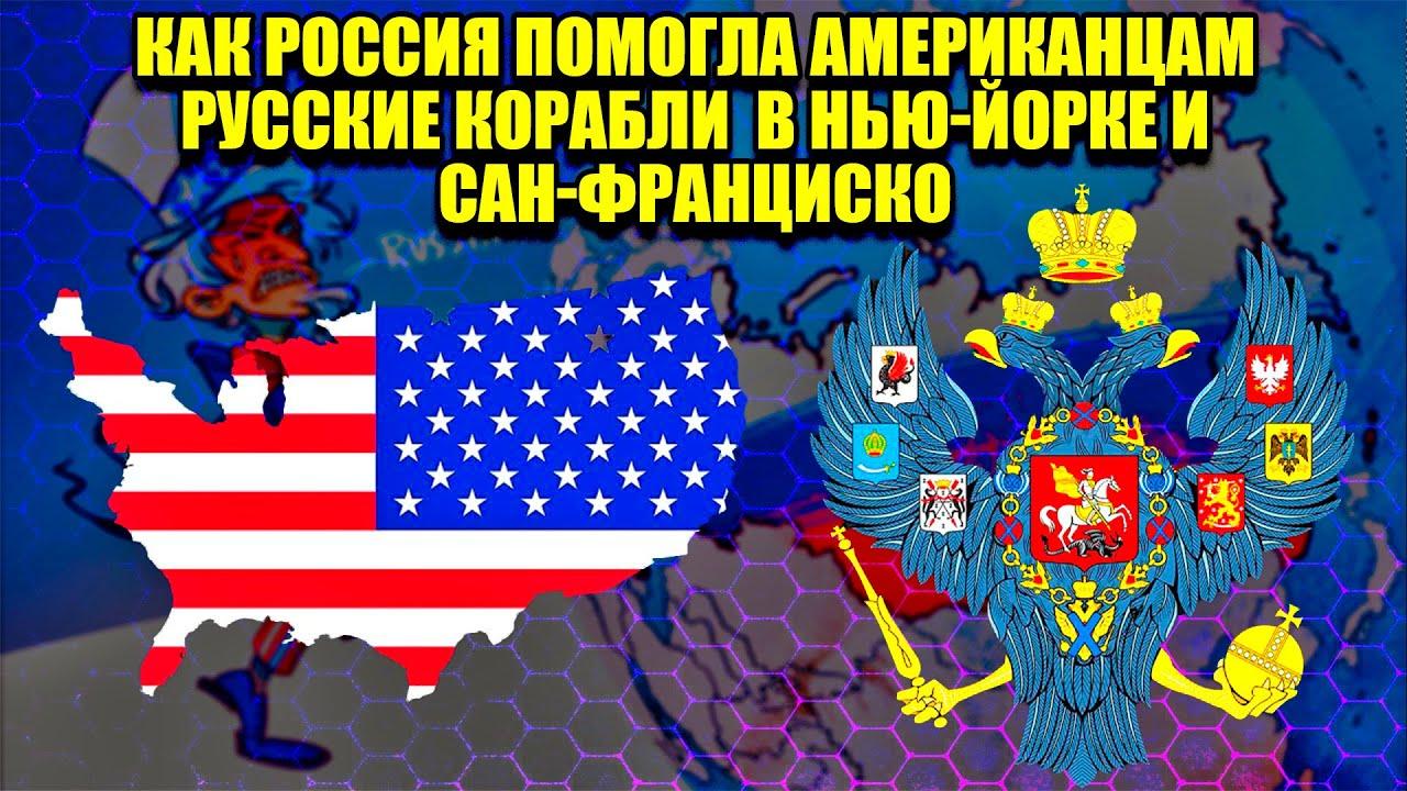Как Россия два раза спасла США. Русские корабли в НЬЮ-ЙОРКЕ и САН ФРАНЦИСКО