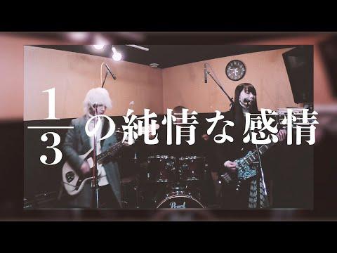 【るろうに剣心】SIAM SHADE『1/3の純情な感情』弾いてみた【そこに鳴る軽音部】SIAM SHADE  - 1/3 no Junjou na Kanjou(cover)
