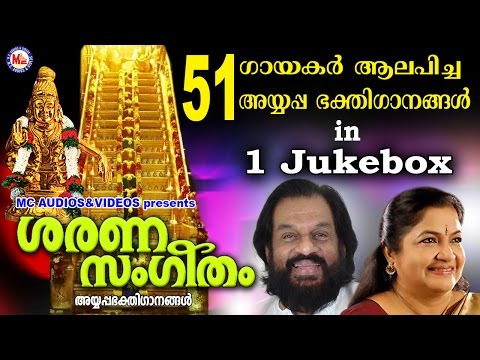 ശരണസംഗീതം | SARANA SANGEETHAM | AYYAPPA DEVOTIONAL SONGS MALAYALAM | 51 SONGS & 51 SINGERS