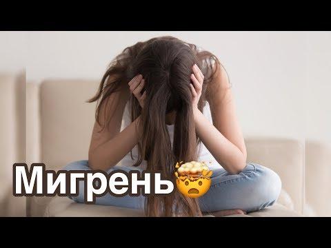 Что выпить при пониженном давлении болит голова