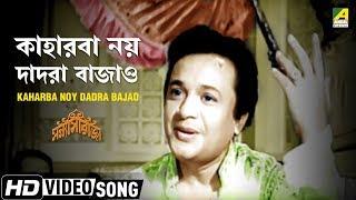 Download Hindi Video Songs - Kaharba Noy Dadra Bajao   Sanyasi Raja   Bengali Movie Video Song   Uttam Kumar   Manna Dey