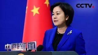 [中国新闻] 中国外交部要求美方恪守承诺不插手香港事务 | CCTV中文国际
