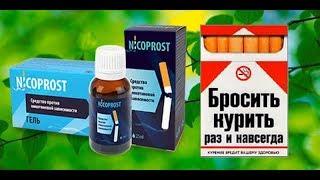 Как сделать заказ NICOPROST средство против курения цена отзывы купить в аптеках