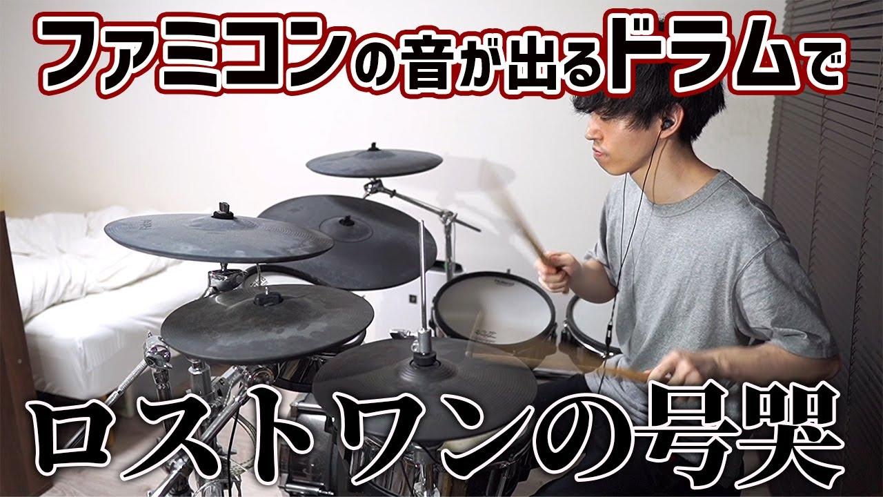 ファミコンの音が出るドラムで『ロストワンの号哭』演奏してみた【鏡音リン/Neru】
